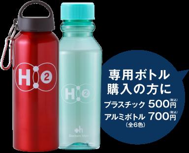 専用ボトル(¥500)購入の方に